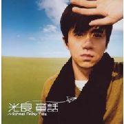童話-光良.(マイケル・ウォン) :メディア,中国商品市場,中国貿易,中国企業情報