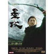 墨攻-アンディ・ラウ(劉徳華)主演:メディア,中国商品市場,中国貿易,中国企業情報