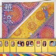 華流 ~台湾明星精選集 :メディア,中国商品市場,中国貿易,中国企業情報