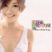 恋愛的力量/The Power Of Love Songs(台湾盤)-梁静茹(フィッシュ・リョン):メディア,中国商品市場,中国貿易,中国企業情報