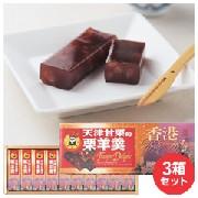 香港甘栗羊羹3箱セット:食料品,中国商品市場,中国貿易,中国企業情報