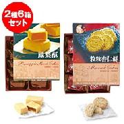 中国菓子2種6箱セット:食料品,中国商品市場,中国貿易,中国企業情報