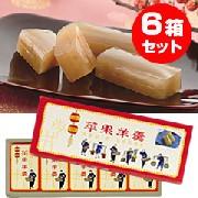 中国りんご羊羹6箱セット:食料品,中国商品市場,中国貿易,中国企業情報