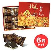 中国北京栗チョコレート6箱セット:食料品,中国商品市場,中国貿易,中国企業情報