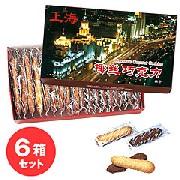 上海チョコフィンガービスケット6箱セット:食料品,中国商品市場,中国貿易,中国企業情報