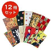 中国雑記帳12冊セット:アクセサリー品,中国商品市場,中国貿易,中国企業情報