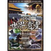 中国世界遺産 1 【万里の長城/頤和園/故宮】:メディア,中国商品市場,中国貿易,中国企業情報