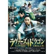 ラヴァーズ&ドラゴン-セシリア・チャン(張柏芝)主演:メディア,中国商品市場,中国貿易,中国企業情報