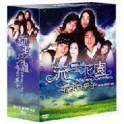 流星花園 ~花より男子~ DVD-BOX 2:メディア,中国商品市場,中国貿易,中国企業情報