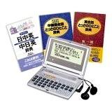 SEIKO IC DICTIONARY SR-V530:電気機器,中国商品市場,中国貿易,中国企業情報