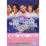 流星花園 II ~花より男子~ DVD-BOX:メディア,中国商品市場,中国貿易,中国企業情報