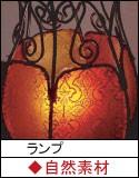 ランプ(自然素材):インテリア,中国商品市場,中国貿易,中国企業情報