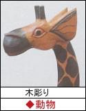 木彫り(動物):インテリア,中国商品市場,中国貿易,中国企業情報