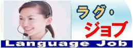 英語・韓国語・フランス語・ロシア語・スペイン語の人材、求人求職、転職、お仕事探し